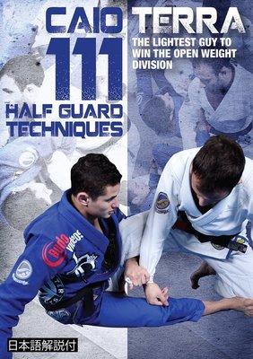 カイオ・テハ111ハーフガード日本語版_ブラジリアン柔術教則DVD.jpg